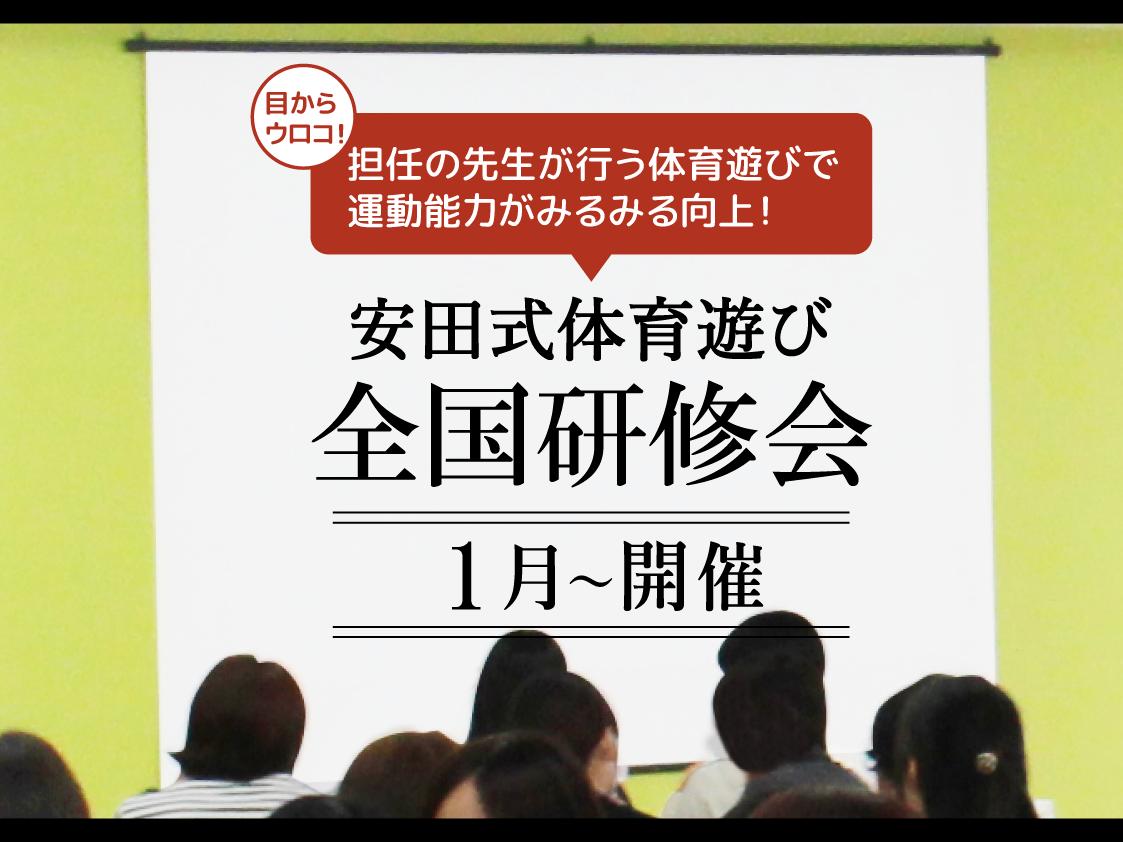 安田式体育遊び全国研修会 2020春