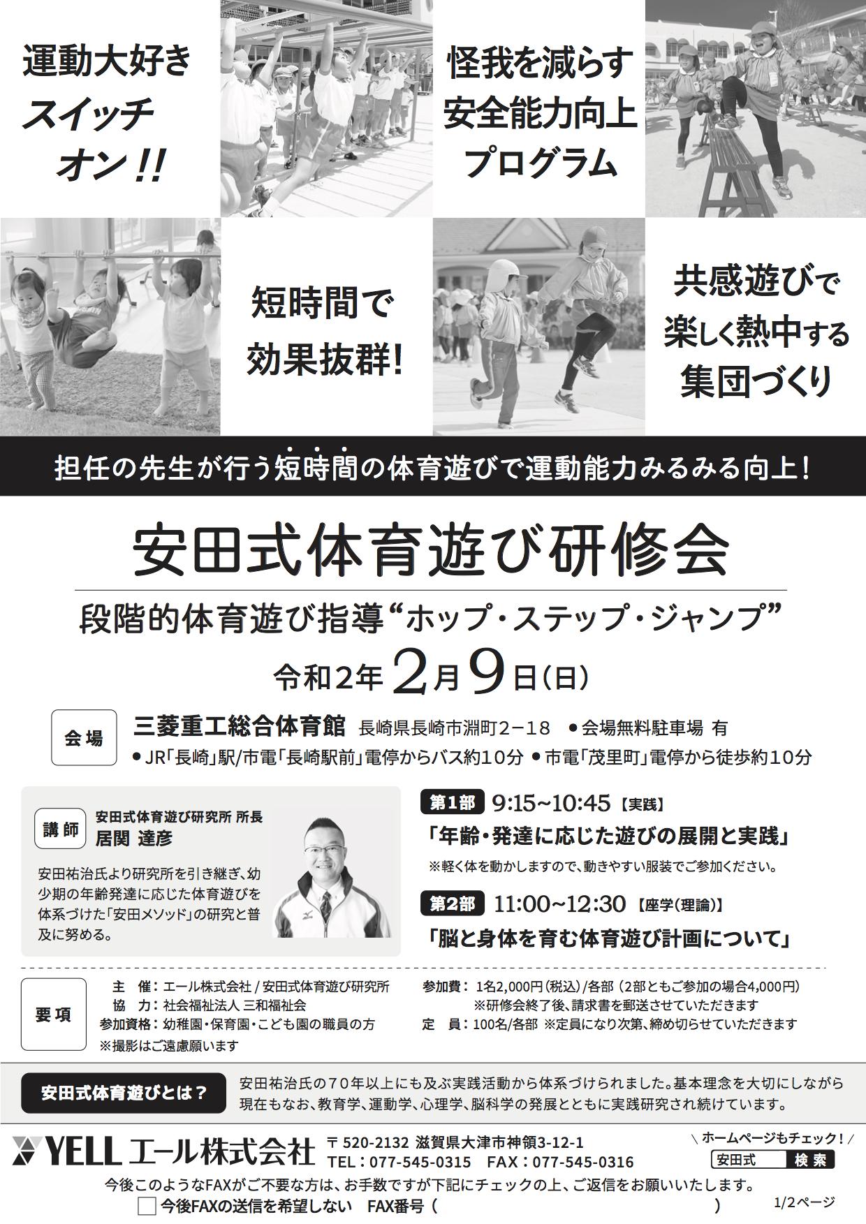 安田式体育遊び研修会案内書