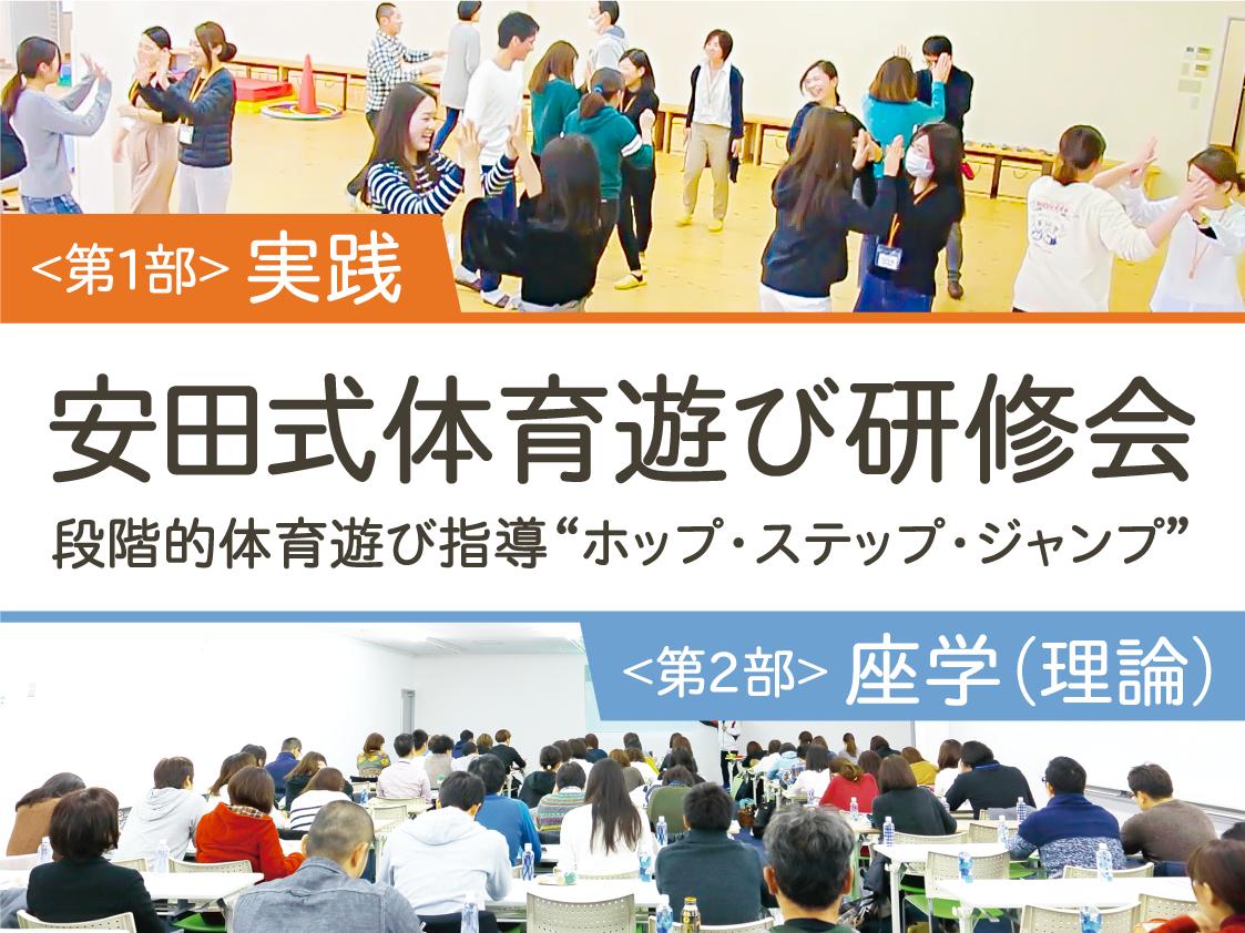安田式体育遊び研修会(実践&理論)