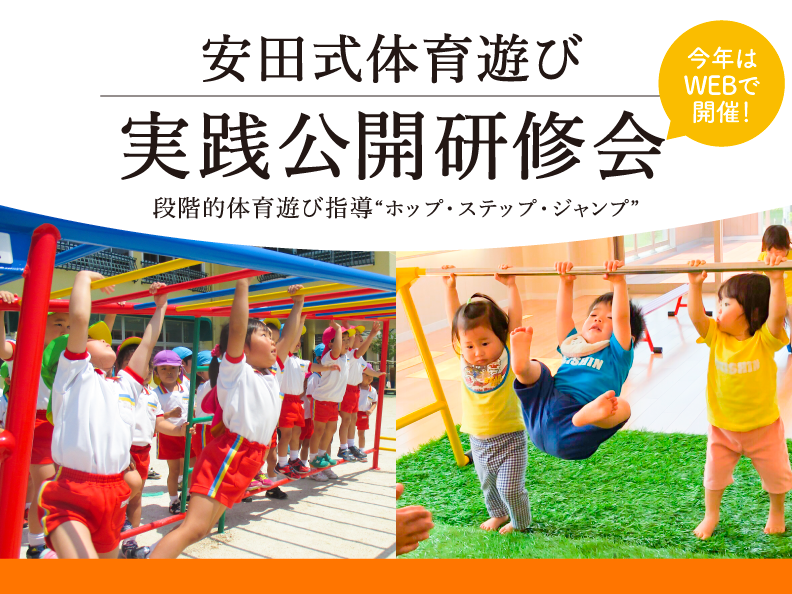 安田式体育遊び実践公開研修会2021