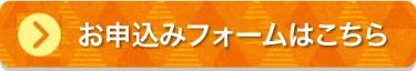 実践公開研修会お申込みフォーム